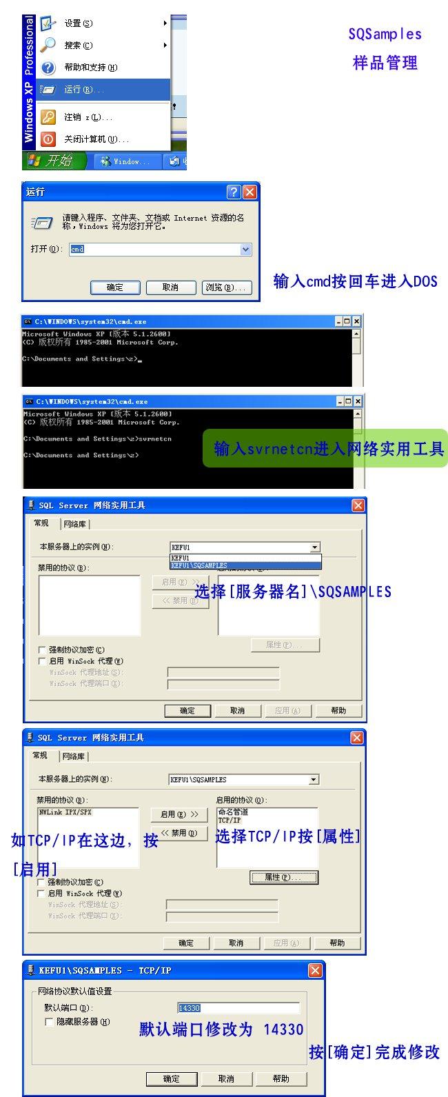 服务器msde端口指定